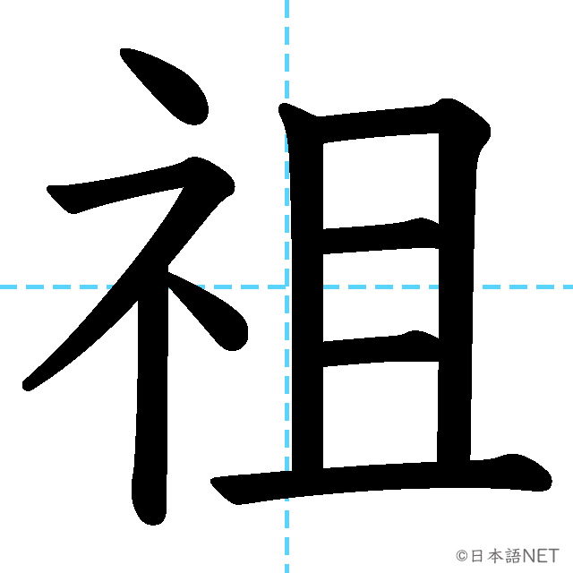 【JLPT N2漢字】「祖」の意味・読み方・書き順
