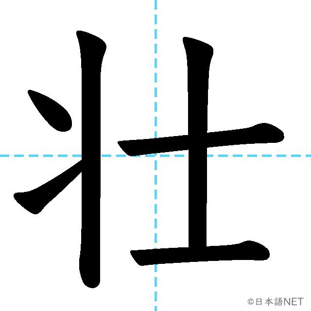 【JLPT N1漢字】「壮」の意味・読み方・書き順