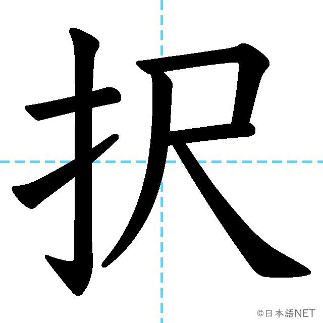 【JLPT N1漢字】「択」の意味・読み方・書き順