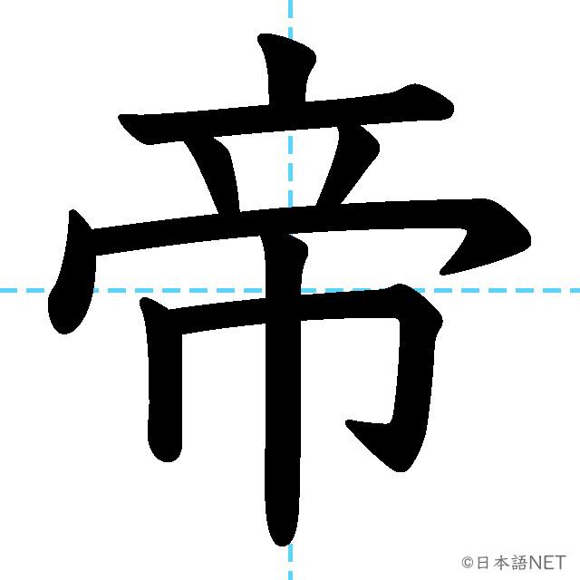 【JLPT N1漢字】「帝」の意味・読み方・書き順
