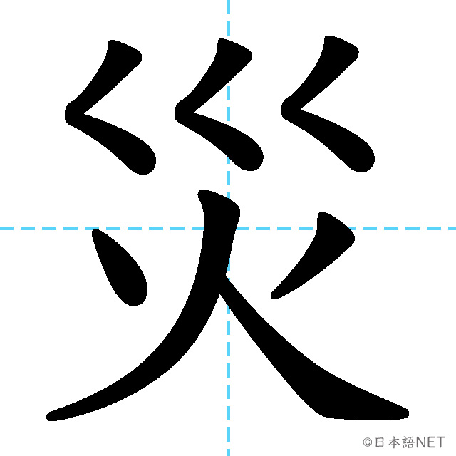 【JLPT N2漢字】「災」の意味・読み方・書き順