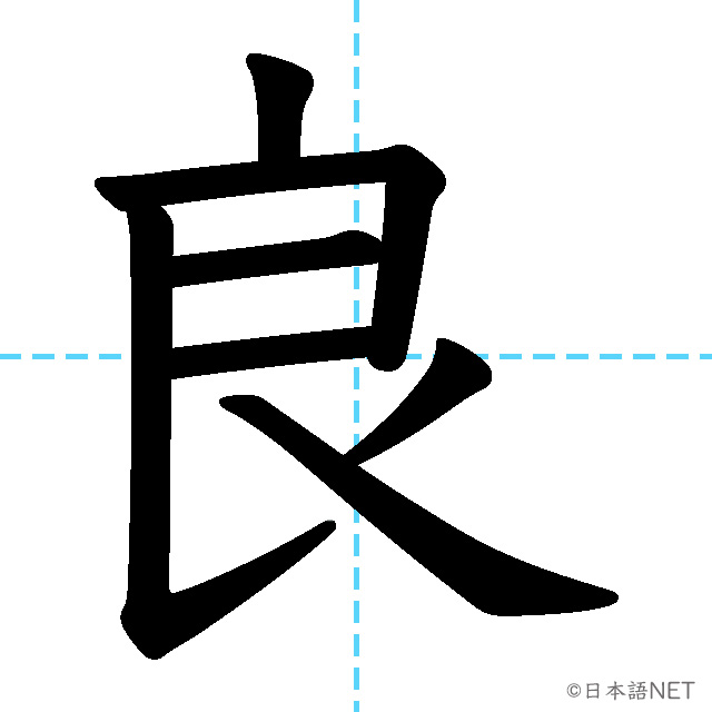【JLPT N2漢字】「良」の意味・読み方・書き順
