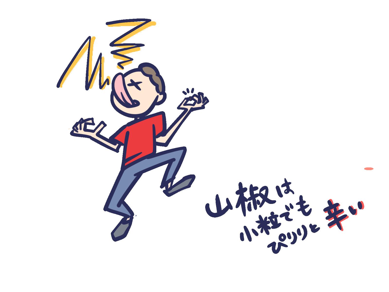 【故事・ことわざ】山椒は小粒でもぴりりと辛い(さんしょうはこつぶでもぴりりとからい)