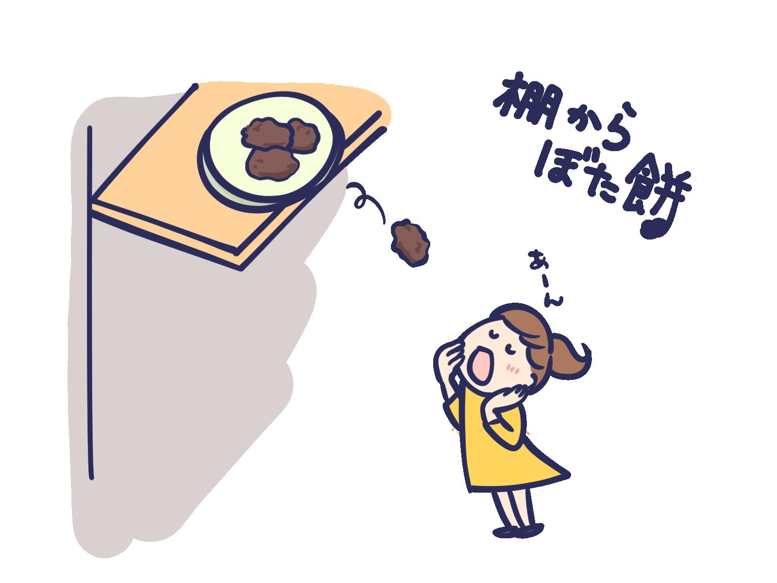 【故事・ことわざ】棚から牡丹餅(たなからぼたもち)