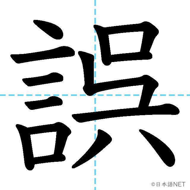 【JLPT N2漢字】「誤」の意味・読み方・書き順