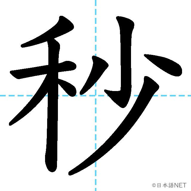 【JLPT N2漢字】「秒」の意味・読み方・書き順