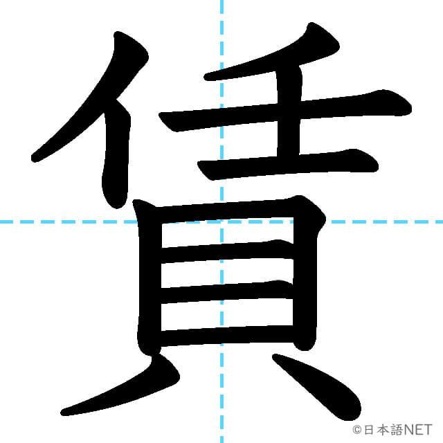 【JLPT N2漢字】「賃」の意味・読み方・書き順