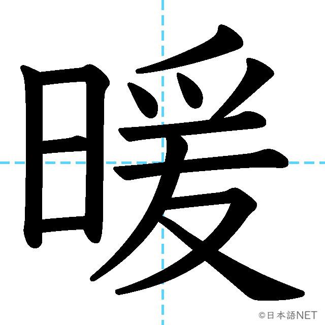 【JLPT N2漢字】「暖」の意味・読み方・書き順