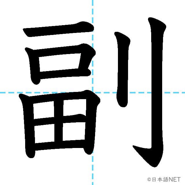 【JLPT N2漢字】「副」の意味・読み方・書き順
