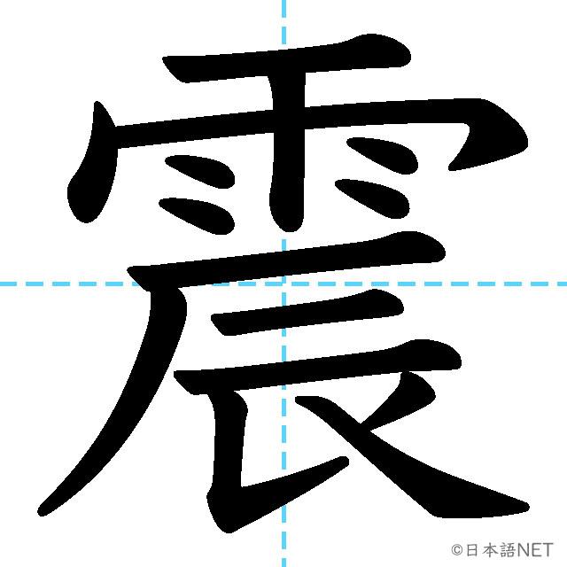 【JLPT N2漢字】「震」の意味・読み方・書き順