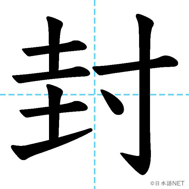 【JLPT N2漢字】「封」の意味・読み方・書き順