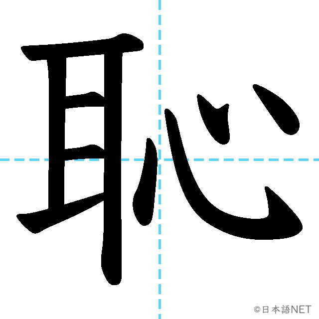 【JLPT N2漢字】「恥」の意味・読み方・書き順