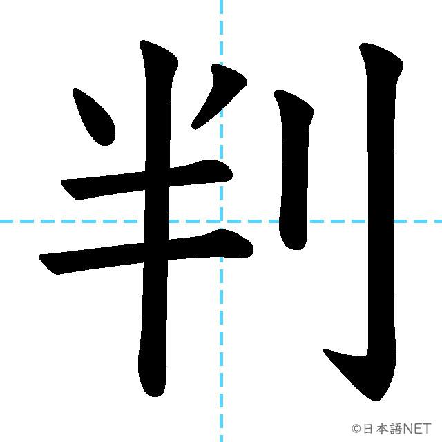 【JLPT N2漢字】「判」の意味・読み方・書き順