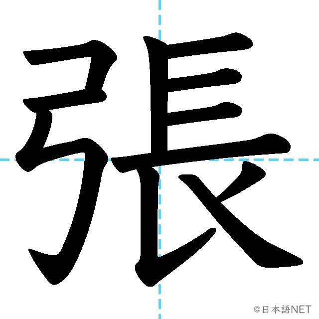 【JLPT N2漢字】「張」の意味・読み方・書き順