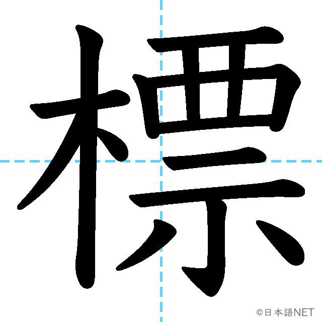【JLPT N2漢字】「標」の意味・読み方・書き順