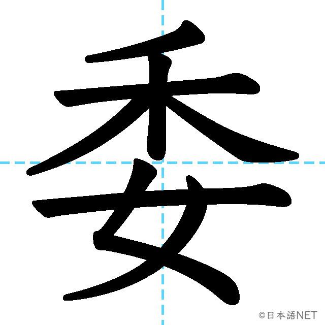 【JLPT N2漢字】「委」の意味・読み方・書き順