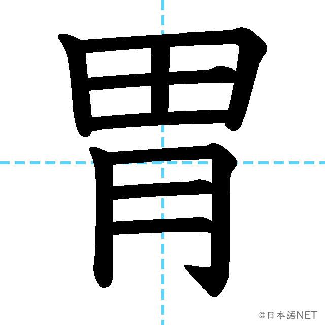 【JLPT N2漢字】「胃」の意味・読み方・書き順