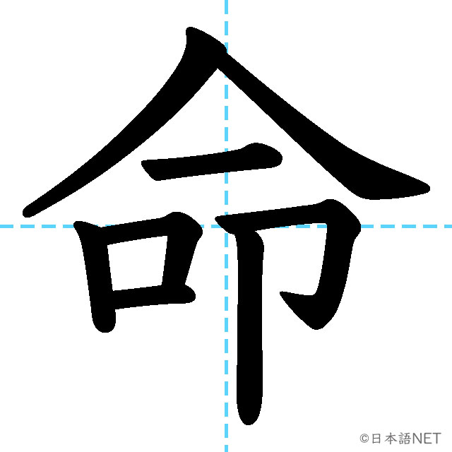 【JLPT N2漢字】「命」の意味・読み方・書き順