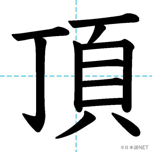 【JLPT N2漢字】「頂」の意味・読み方・書き順