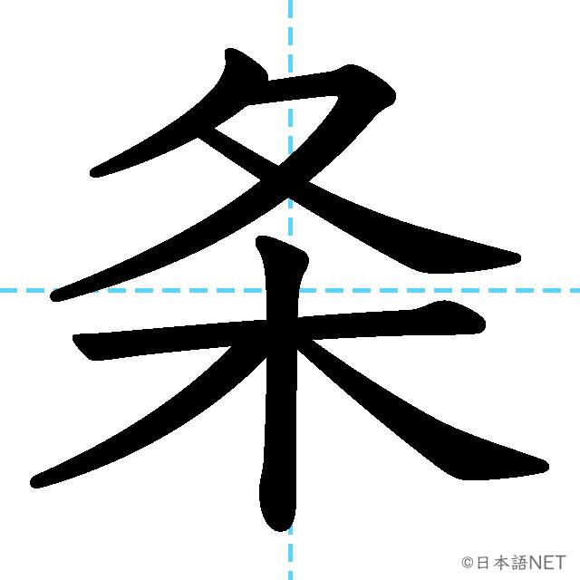 【JLPT N2漢字】「条」の意味・読み方・書き順