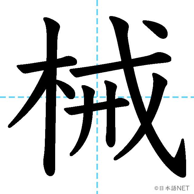 【JLPT N2漢字】「械」の意味・読み方・書き順