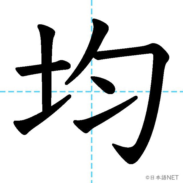 【JLPT N2漢字】「均」の意味・読み方・書き順