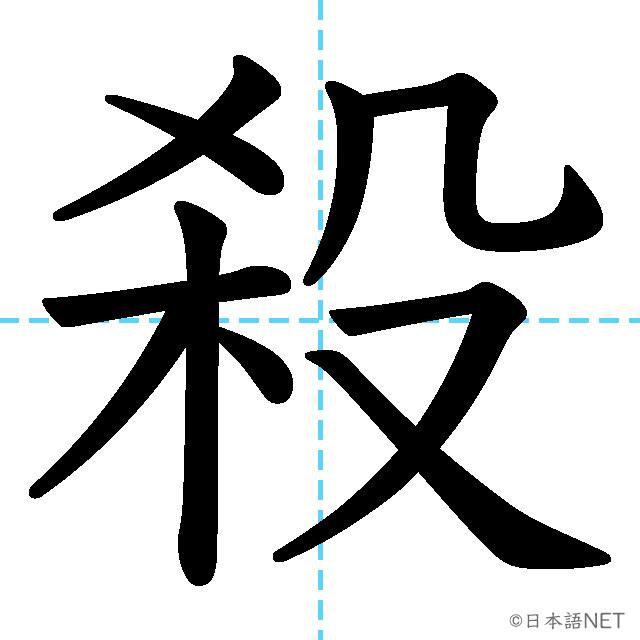 【JLPT N2漢字】「殺」の意味・読み方・書き順