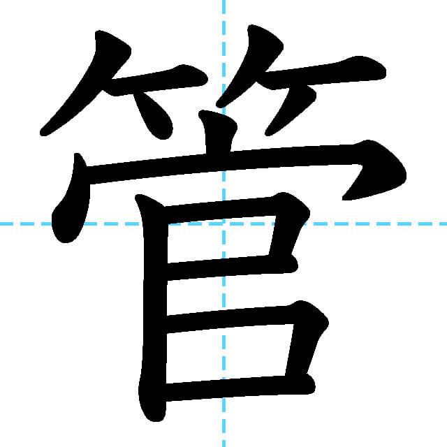 【JLPT N2漢字】「管」の意味・読み方・書き順