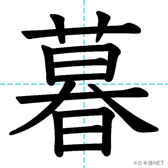 【JLPT N2漢字】「暮」の意味・読み方・書き順