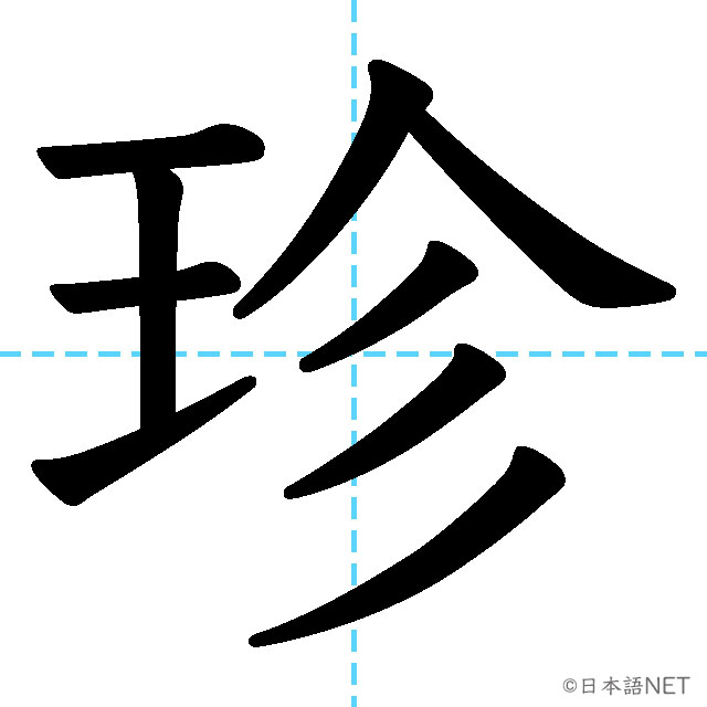【JLPT N2漢字】「珍」の意味・読み方・書き順