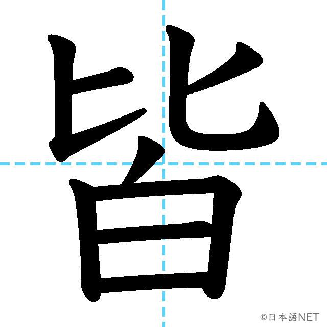 【JLPT N2漢字】「皆」の意味・読み方・書き順