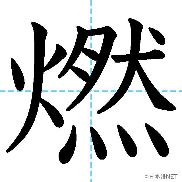 【JLPT N2漢字】「燃」の意味・読み方・書き順