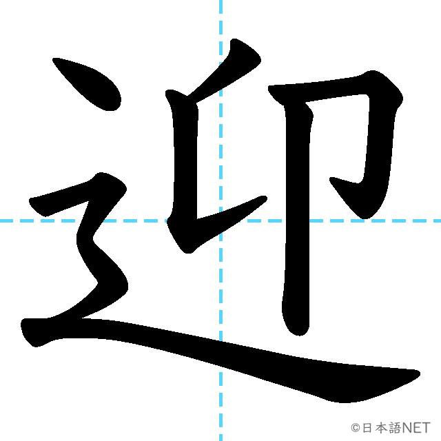 【JLPT N2漢字】「迎」の意味・読み方・書き順