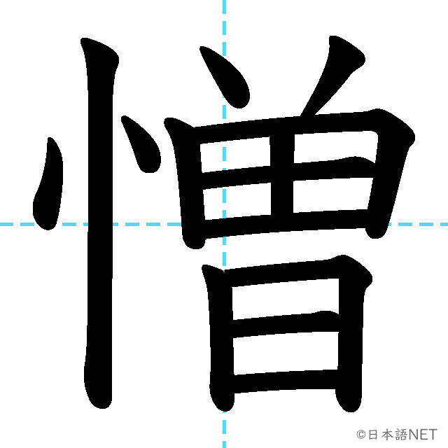 【JLPT N2漢字】「憎」の意味・読み方・書き順