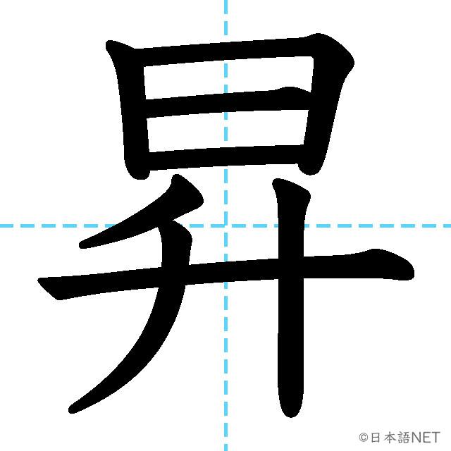 【JLPT N2漢字】「昇」の意味・読み方・書き順