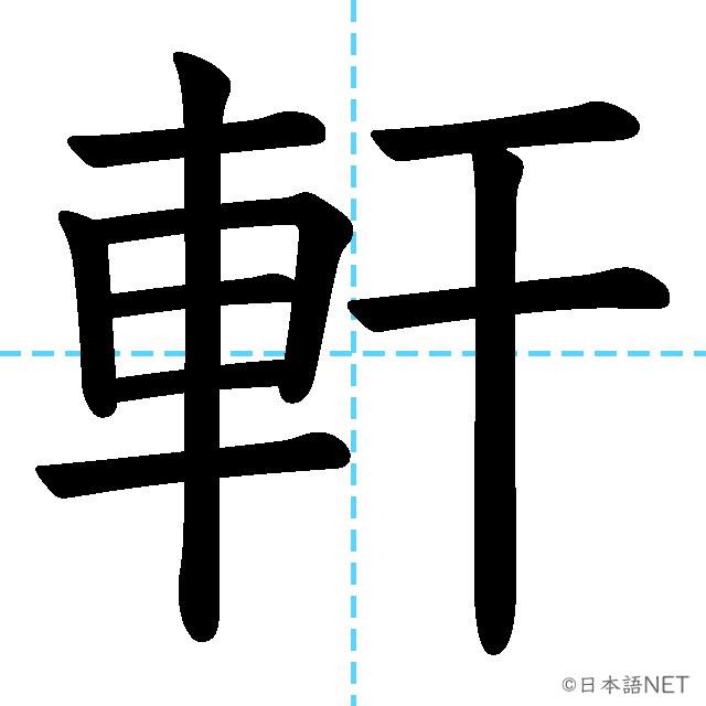 【JLPT N2漢字】「軒」の意味・読み方・書き順