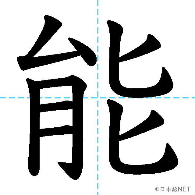 【JLPT N2漢字】「能」の意味・読み方・書き順