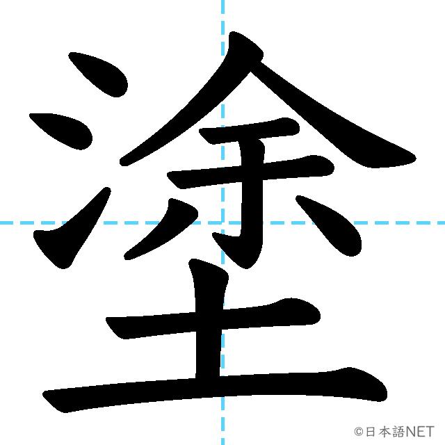 【JLPT N2漢字】「塗」の意味・読み方・書き順