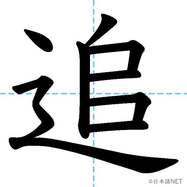 【JLPT N2漢字】「追」の意味・読み方・書き順
