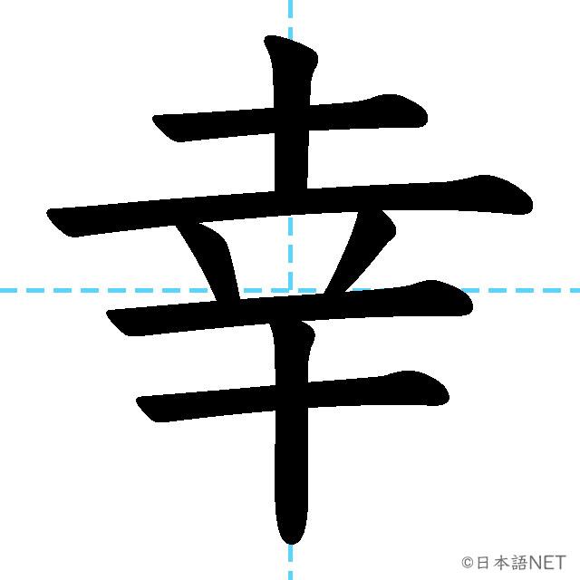 【JLPT N2漢字】「幸」の意味・読み方・書き順