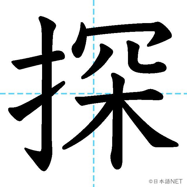 【JLPT N2漢字】「探」の意味・読み方・書き順