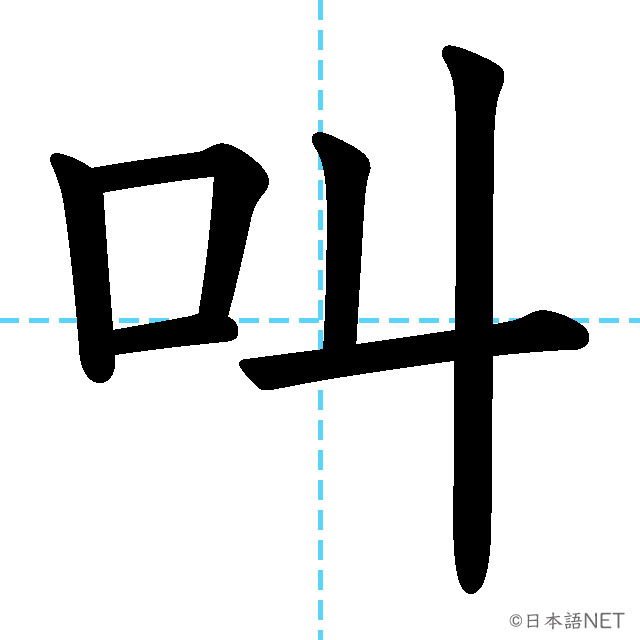 【JLPT N2漢字】「叫」の意味・読み方・書き順