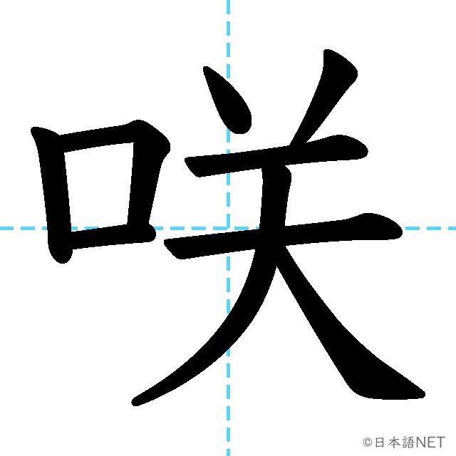 【JLPT N2漢字】「咲」の意味・読み方・書き順