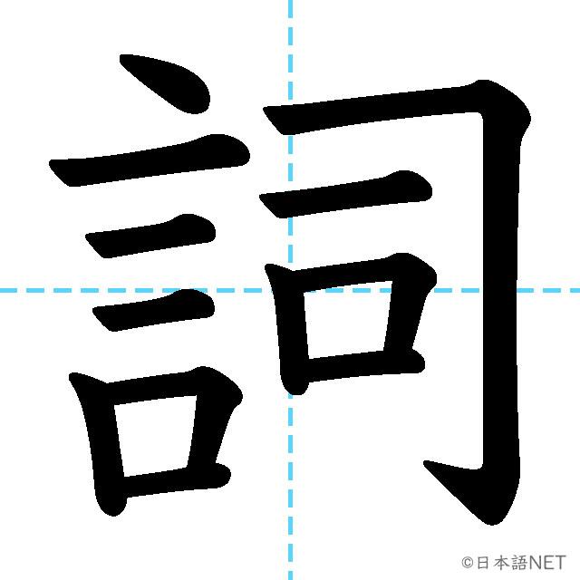 【JLPT N2漢字】「詞」の意味・読み方・書き順