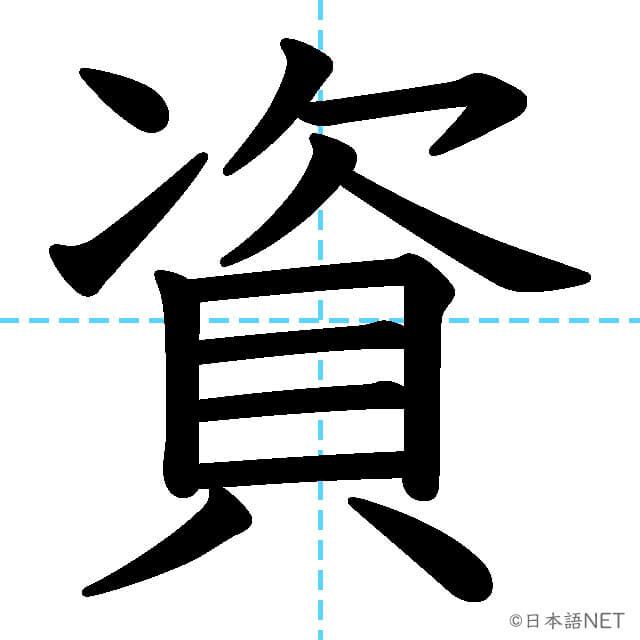 【JLPT N2漢字】「資」の意味・読み方・書き順
