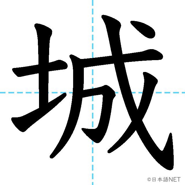 【JLPT N2漢字】「城」の意味・読み方・書き順