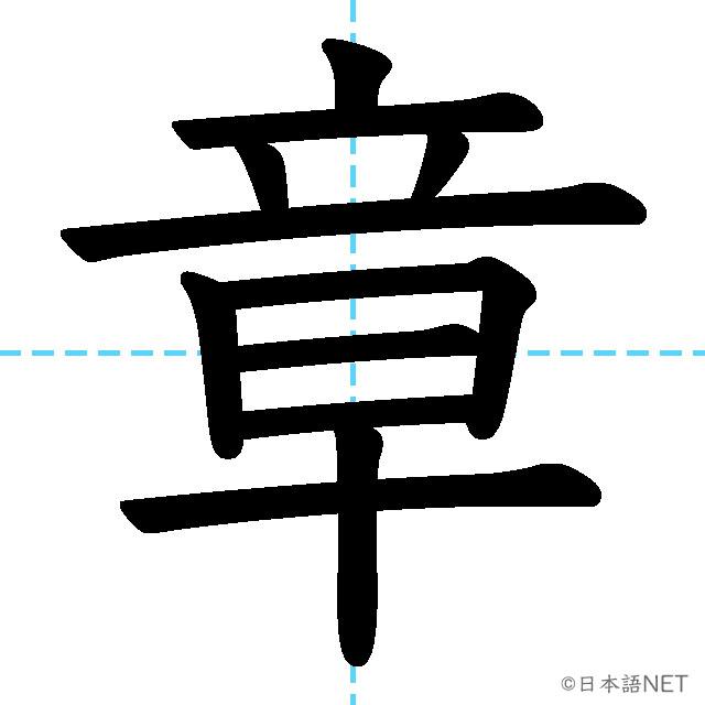 【JLPT N2漢字】「章」の意味・読み方・書き順