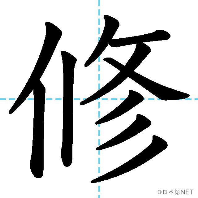 【JLPT N2漢字】「修」の意味・読み方・書き順