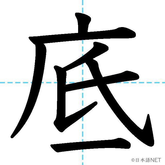 【JLPT N2漢字】「底」の意味・読み方・書き順