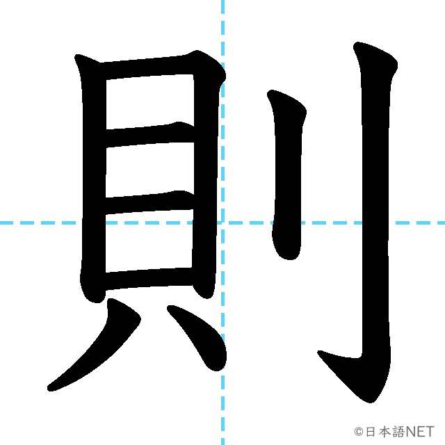 【JLPT N2漢字】「則」の意味・読み方・書き順